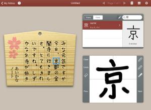iKana nōto kanji reference