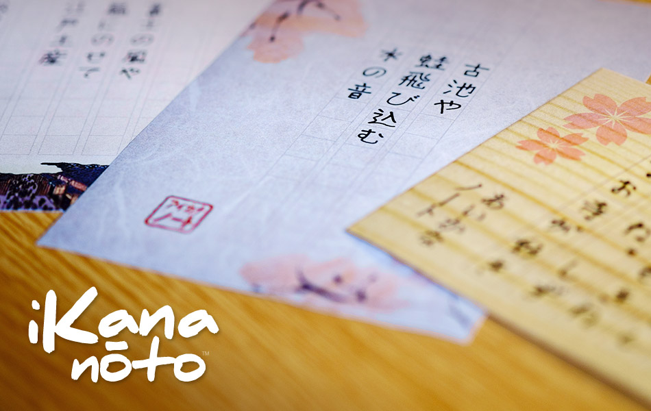 iKana Nōto hero image