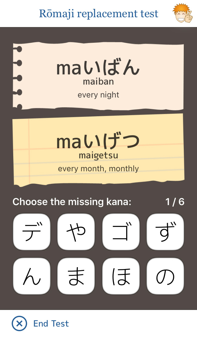 iKana touch romaji replacement test